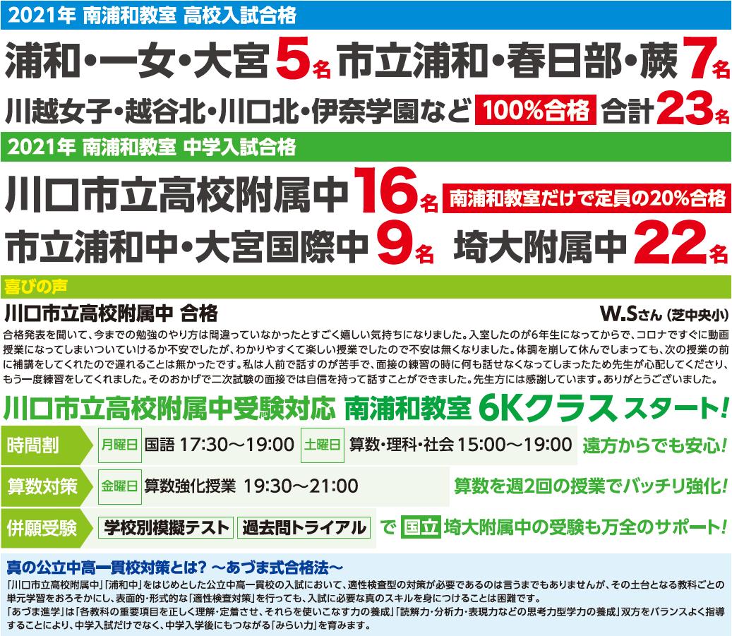 ctns_minamiurawa_1