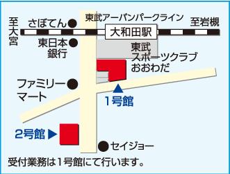 大和田1号館